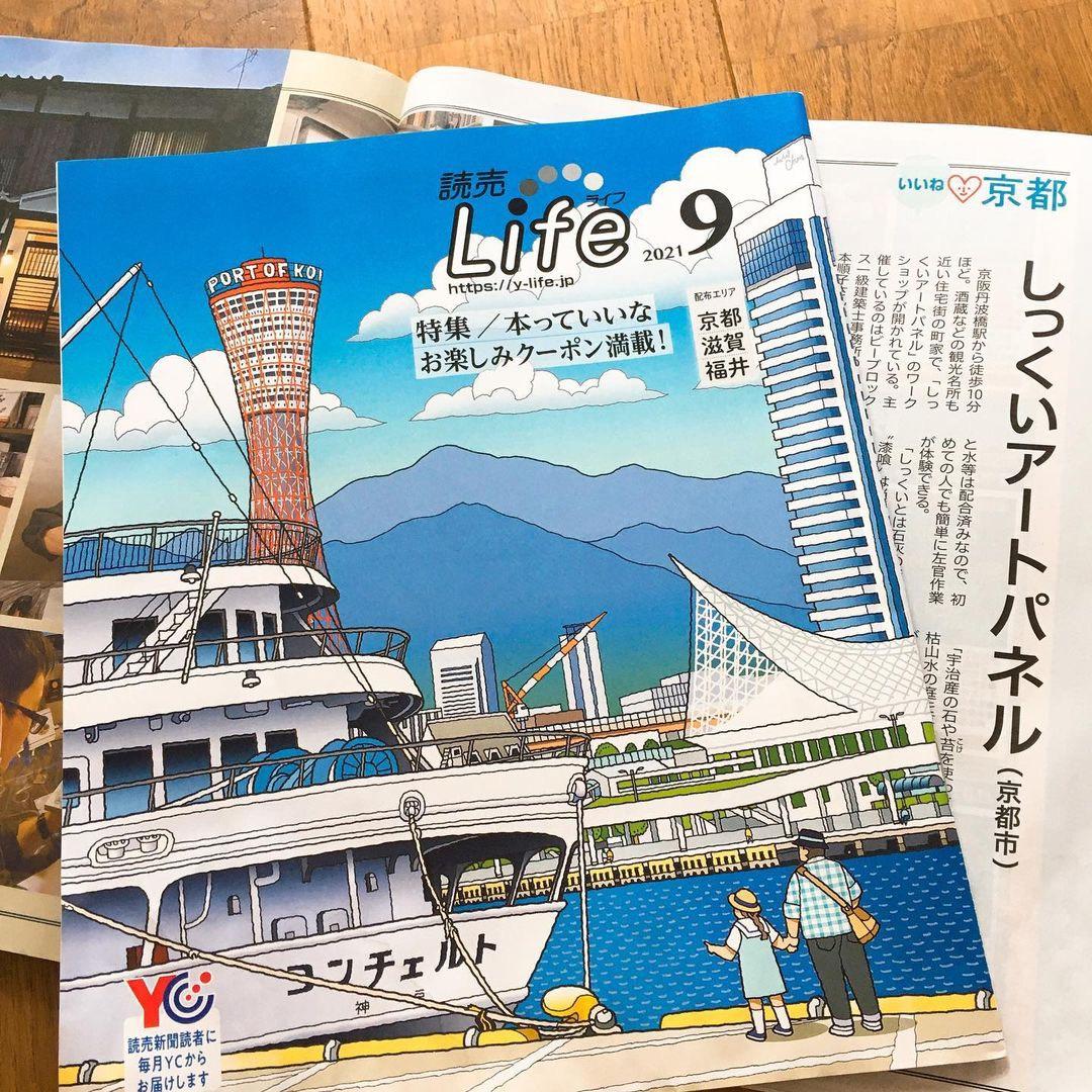 読売ライフ9月号に掲載されました!